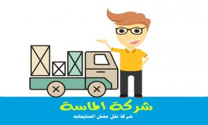 شركة نقل عفش السليمانيه