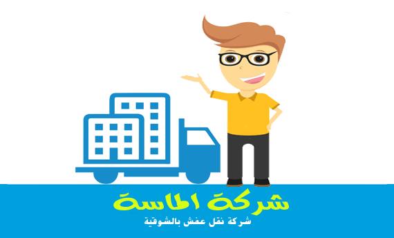 شركة نقل عفش بالشوقية رخيصة شركة نقل اثاث بالشوقيه