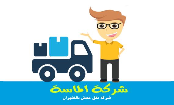 شركة نقل عفش بالظهران رخيصه شركة نقل اثاث بالظهران