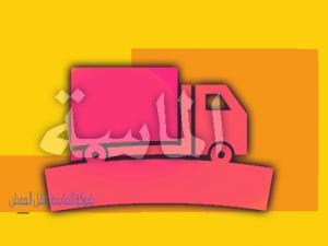 اسعار شركات نقل العفش في مكة